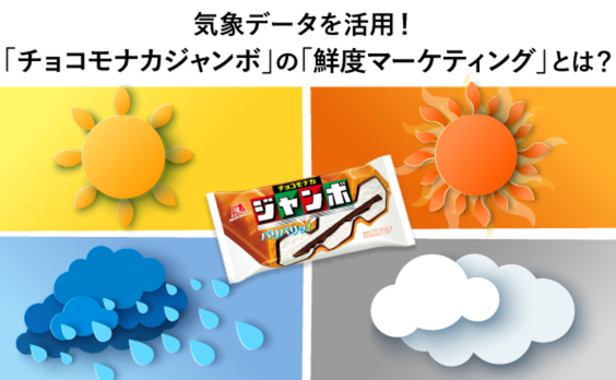 すべてはパリパリのために!気象データを活用した、「チョコモナカジャンボ」のマーケティング戦略