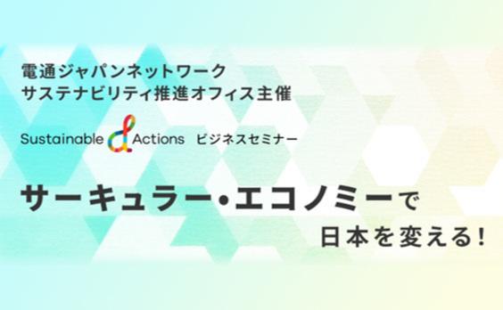 TVシンポジウム「サーキュラー・エコノミーで日本を変える」 Eテレで10月16日放送