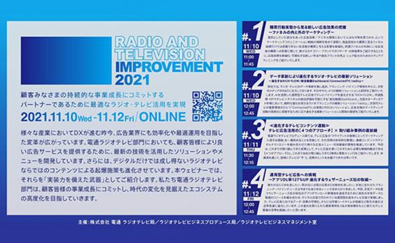 【参加者募集】ウェビナー「RADIO AND TELEVISION IMPROVEMENT 2021」11月10日~11月12日開催