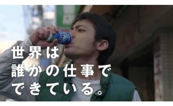 「ジョージア」新キャンペーン「世界は誰かの仕事でできている。」  日本初、缶を媒介としたスマホ・マガジン「週刊ジョージア」を創刊