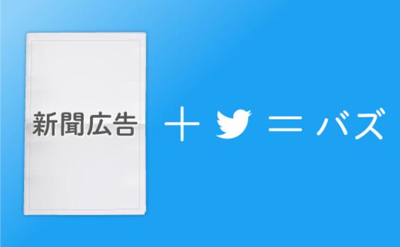 新聞広告とTwitterでバズを生み出す「ザ・ニュース・モーメント」とは?