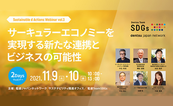 【参加者募集】Do! Solutions Webinar「サーキュラーエコノミーを実現する新たな連携とビジネスの可能性」11月9日・10日開催