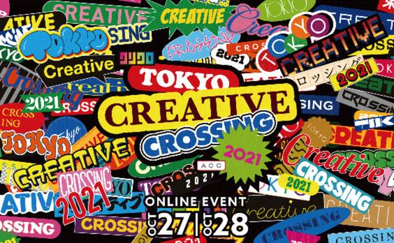 【参加者募集】TOKYO CREATIVE CROSSINGが10月27日・28日オンラインで開催