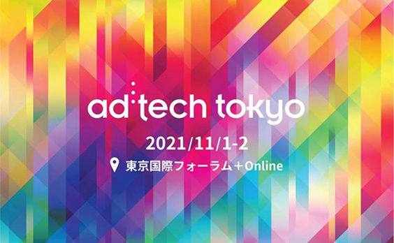 【開催迫る】ad:tech tokyo2021 11月1日~2日開催