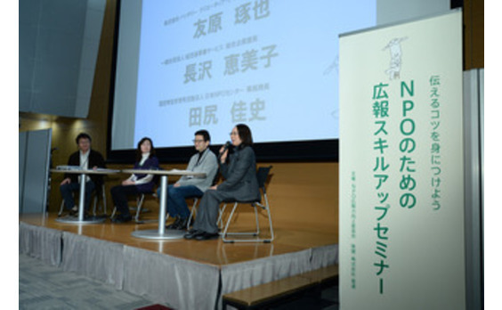 電通とNPO広報力向上委員会が「伝えるコツ」10周年記念フォーラム開催