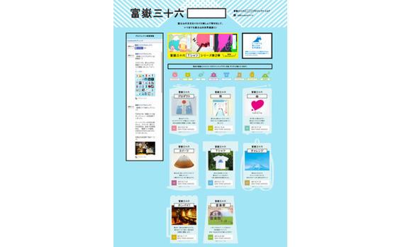 富士山を世界遺産にする国民会議が「富嶽三十六」プロジェクトを拡充~文化コンテンツで寄付集め