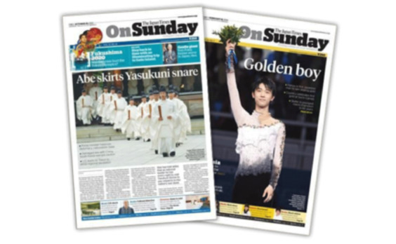 「The Japan Times On Sunday」が米の紙面デザインコンペで優秀賞