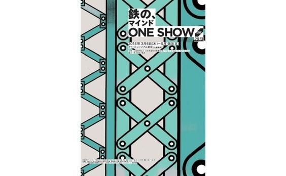 アド・ミュージアム東京で   「鉄のマインド ONE SHOW2013」開催