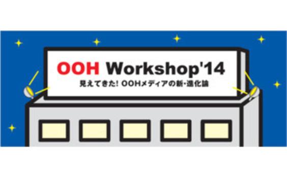 電通がワークショップ「OOHメディアの新・進化論」開催~カンヌ審査員・澤本嘉光氏は「ココロを動かすOOH」テーマに講演