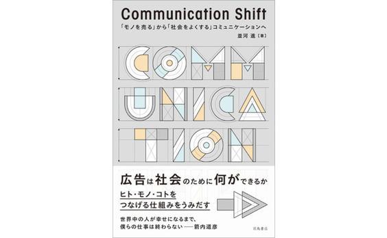 広告は、社会のために何ができるか   『Communication Shift―「モノを売る」から「社会をよくする」コミュニケーションへ』~並河進