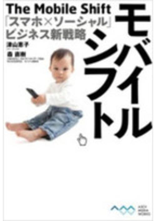 モバイルシフト「スマホ×ソーシャル」ビジネス新戦略