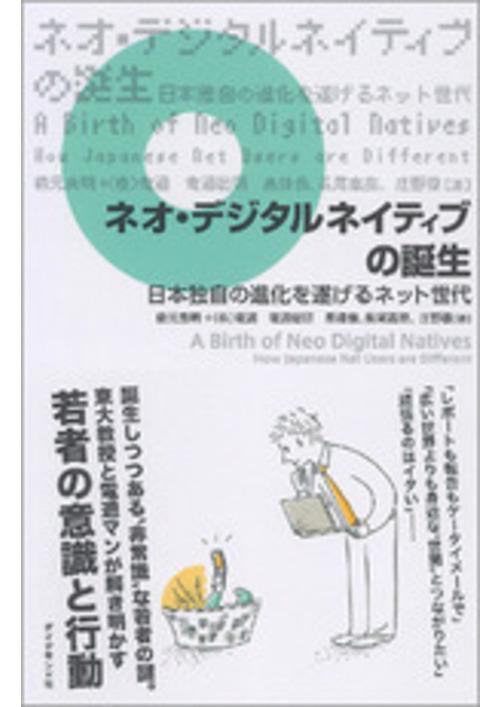 ネオ・デジタルネイティブの誕生