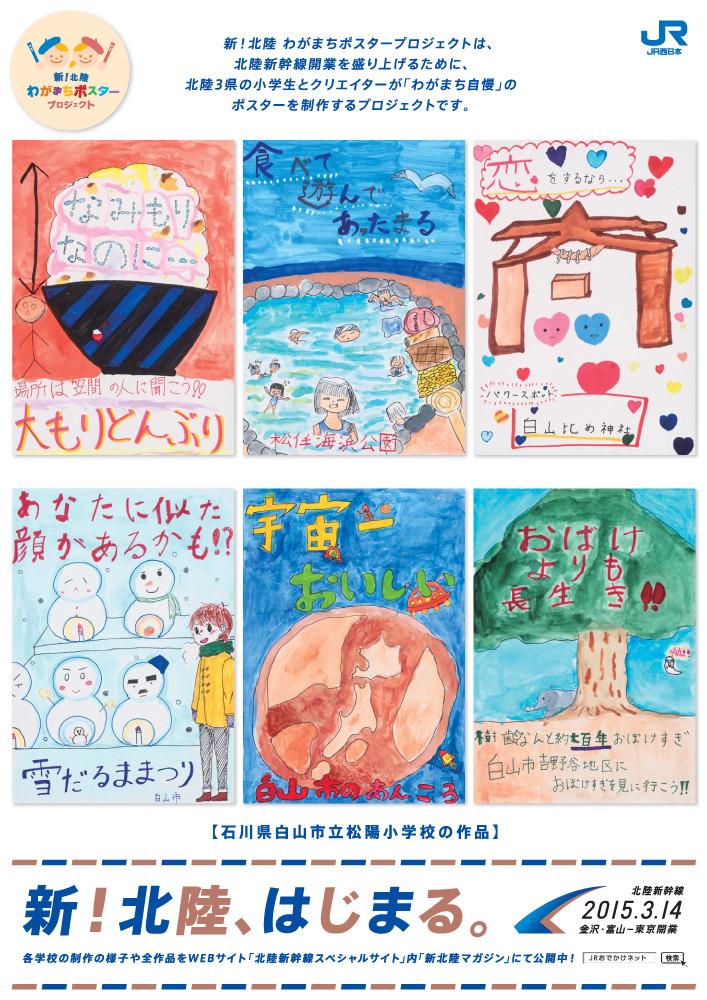 子どもたちが作ったポスター(石川県白山市松陽小学校)