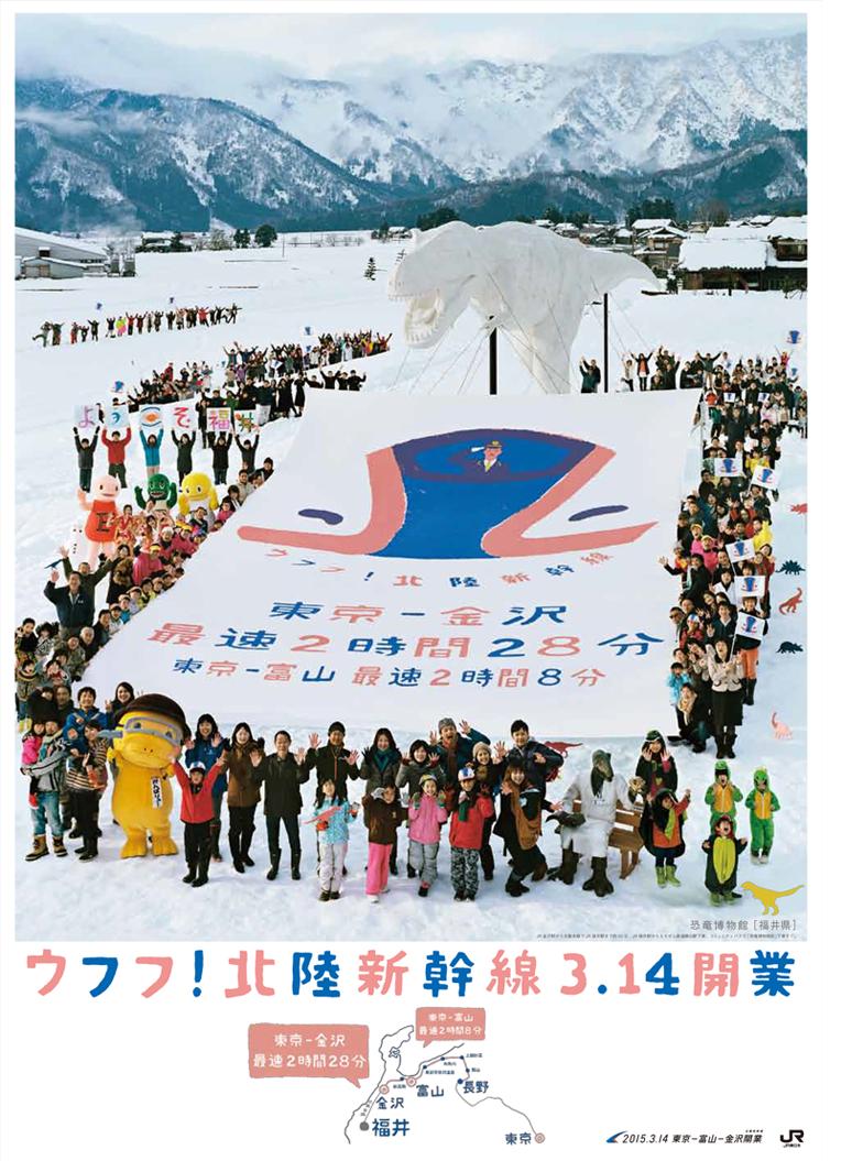 地元の人が参加したポスター(福井県)