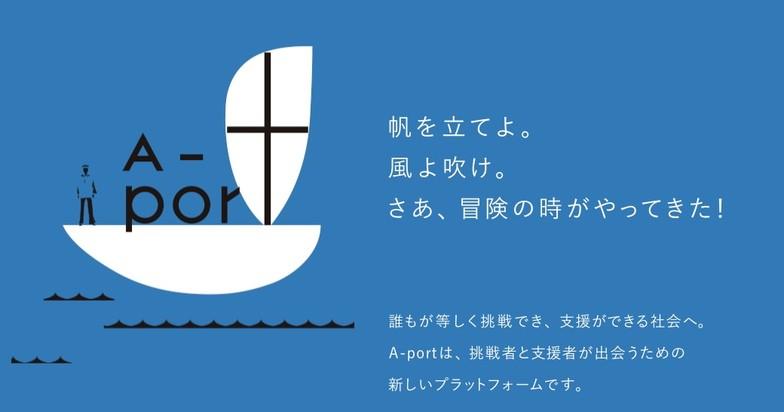 a-portロゴ