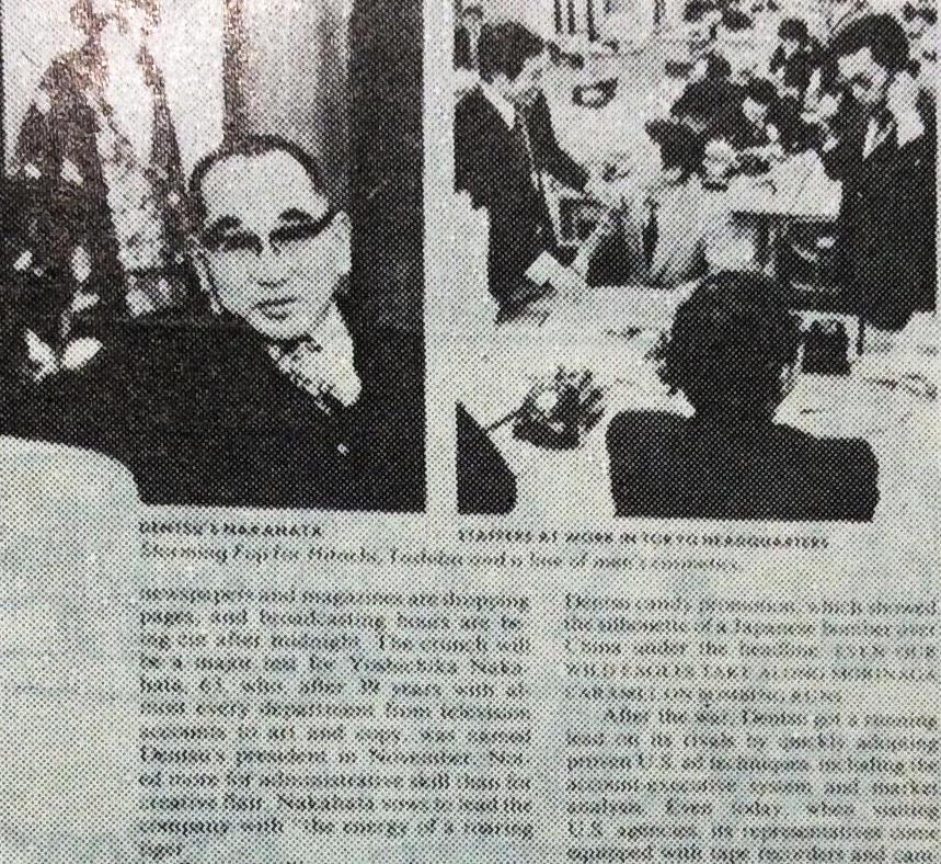 「社報電通人」1974年2月9日号に掲載されたタイム誌の記事