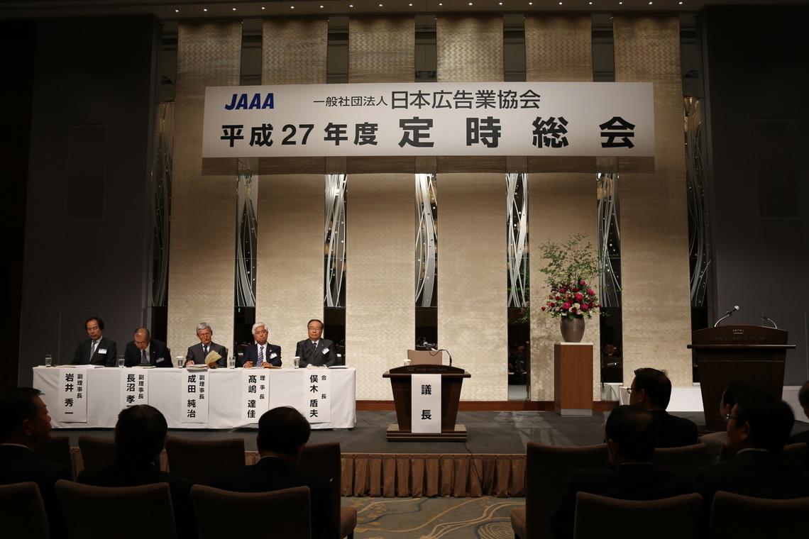 日本広告業協会(JAAA)が定時総...
