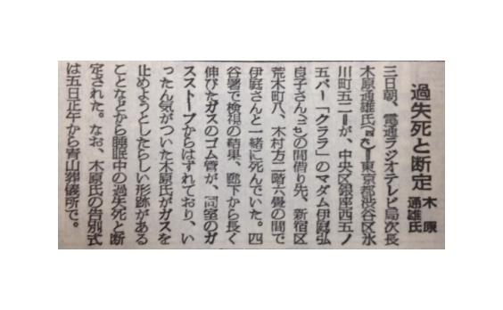 電通電波ビジネス黎明期の牽引者  木原通雄(11)