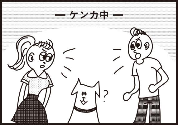 ─ ケンカ中 ─