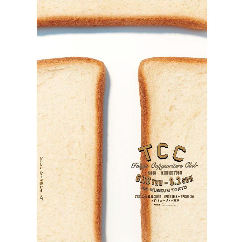 「おいしいコピーが焼けました。TCC広告賞展2015」ポスター