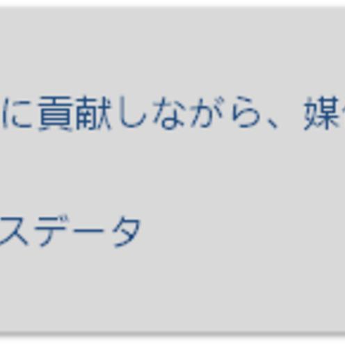 ウェブ広告施策のKPI設定~電通プライベート・マーケットプレイス