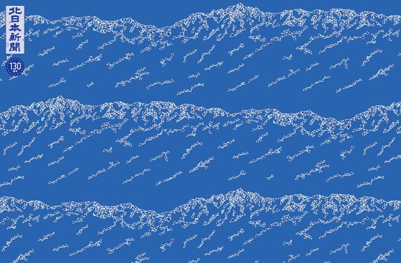 立山連峰をモチーフにしたラッピング紙面