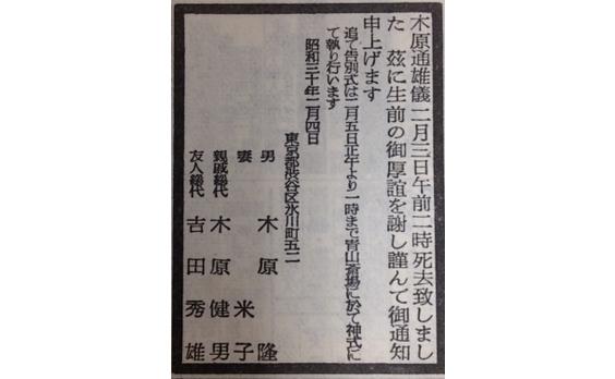 電通電波ビジネス黎明期の牽引者  木原通雄(12)