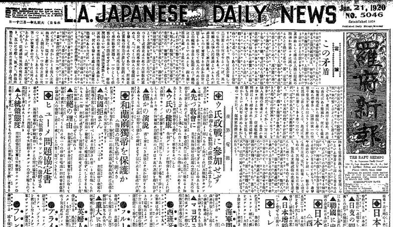 大竹誕生日の「羅府新報」1面