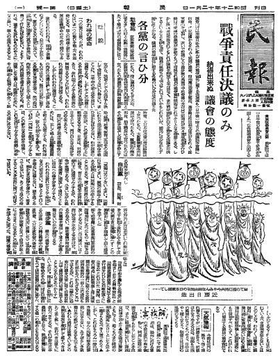昭和20年12月1日付の「民報」第1号
