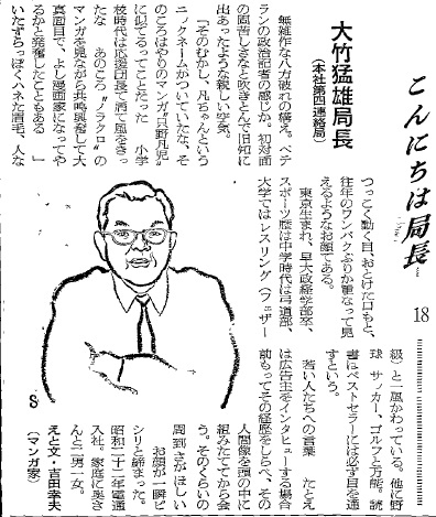 マンガ家の吉田幸夫による似顔絵と局長紹介