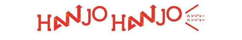 「HANJO HANJO」のロゴマーク