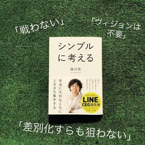 LINEだけが知っている秘密の成功ルール『シンプルに考える』