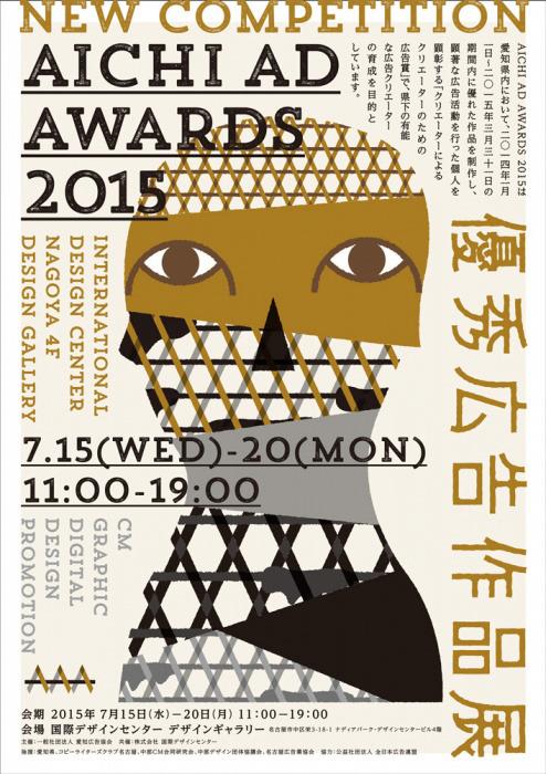 AICHI AD AWARDS 2015 優秀広告作品展
