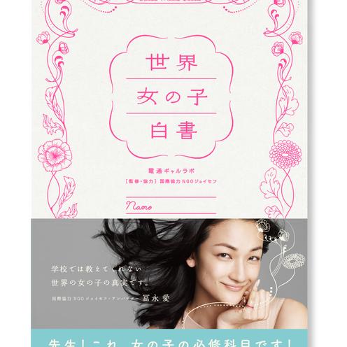 日本ってもしや途上国?   私たちが『世界女の子白書』をつくったワケ