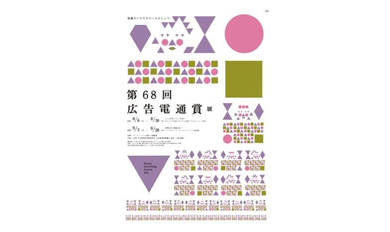 第68回「広告電通賞展」