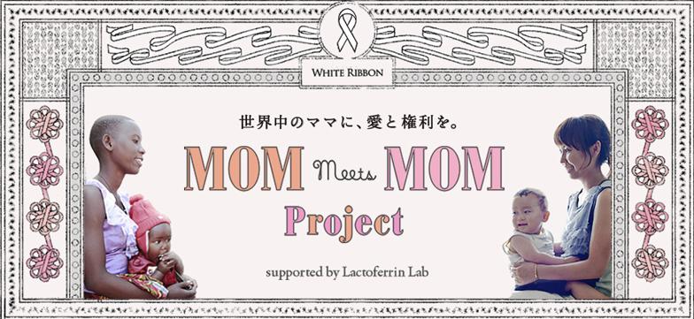 MOM meets MOMプロジェクト バナー