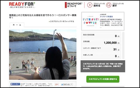 READYFOR/復興途上の三宅島を伝える番組を皆で作ろう!