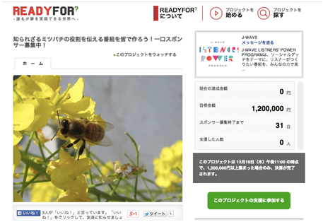 READYFOR/知られざるミツバチの役割を伝える番組を皆で作ろう!