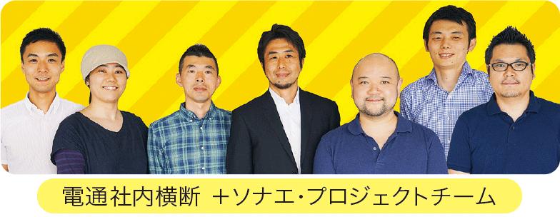 電通社内横断+ソナエ・プロジェクトチーム