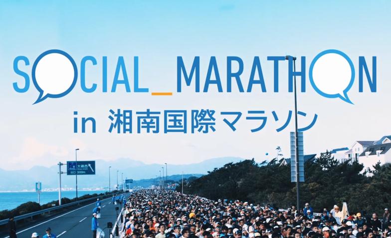 social marathon