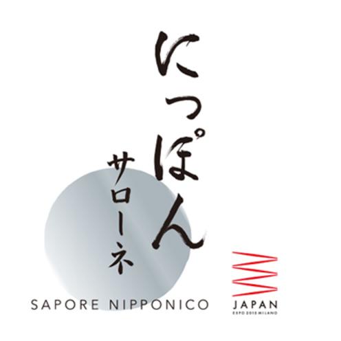 【ミラノ万博】日本館第2の拠点 「ジャパンサローネ」