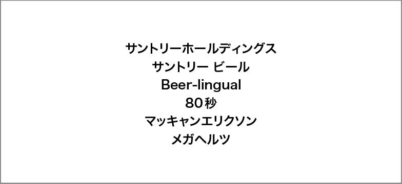 Beer-lingual