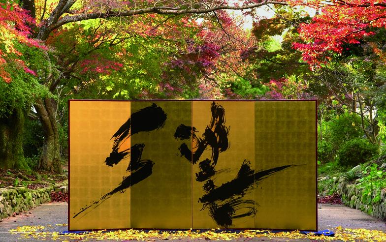 八戸さんの作品「響 vibration」