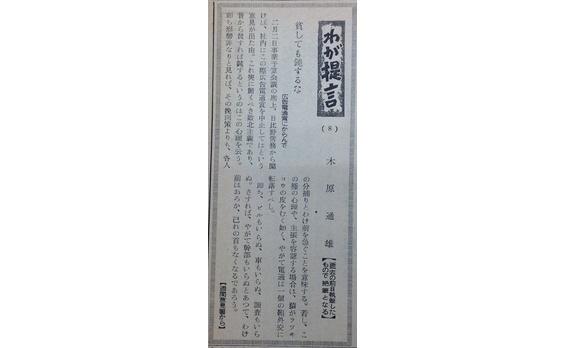 電通電波ビジネス黎明期の牽引者  木原通雄(17)