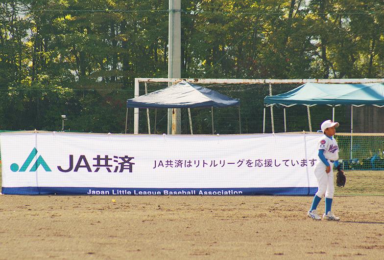 JA共済の球場横断幕