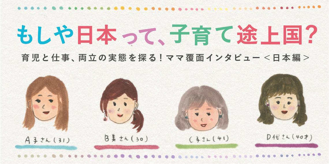 もしや日本って、子育て途上国?育児と仕事、両立の実態を探る! ママ覆面インタビュー<日本編>