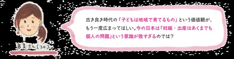 古き良き時代の「子どもは地域で育てるもの」という価値観が、もう一度広まってほしい。今の日本は「妊娠・出産はあくまでも個人の問題」という意識が強すぎるのでは?