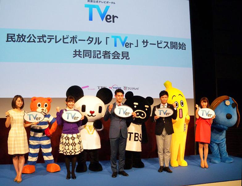 民放公式テレビポータル「TVer」スタート! | ウェブ電通報