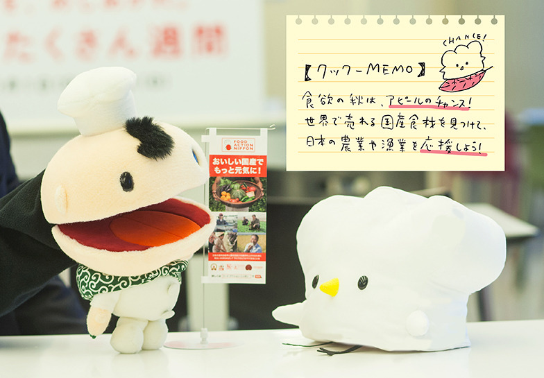 食欲の秋は、アピールのチャンス! 世界で売れる国産食材を見つけて、 日本の農業や漁業を応援しよう。