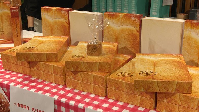 会場ではコピー年鑑の先行販売が行われた。今年はパンがモチーフの装丁になっている